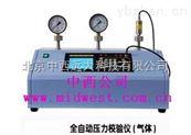 全自动壓力校驗儀(气体 含计量证书) 型号:M8020AQ