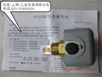 空调水HF68A流量开关