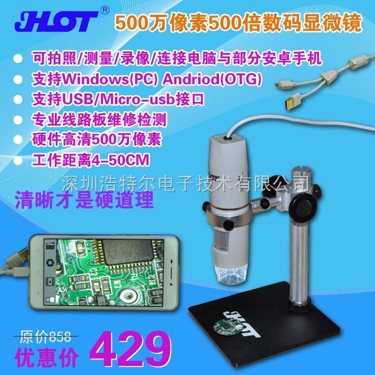 HT-60L-1-500倍USB笔式高清数码电子显微镜?电子放大镜?电路板维修