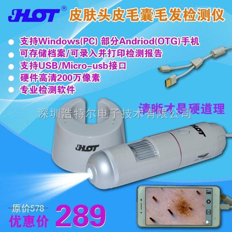 HT-B30S-2.4G無線數碼顯微鏡?便攜手持式電子顯微鏡?200倍