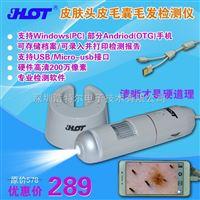 2.4G無線數碼顯微鏡?便攜手持式電子顯微鏡?200倍