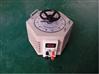 TDGC2J/TSGC2J-2KVA接觸式調壓器