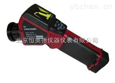 矿用本质安全型红外热成像仪 ZDL-YRH300