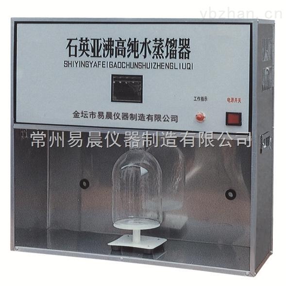 石英亚沸高纯水蒸馏器厂家