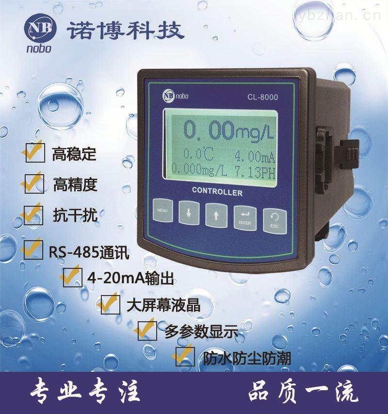 CL-8000-厂家直供上海诺博在线余氯测定仪