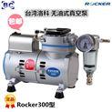台湾洛科真空泵 实验室真空泵 无油式真空泵 无油活塞真空泵V300