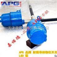 供应L60射频导纳物位开关天津射频导纳物位开关厂家