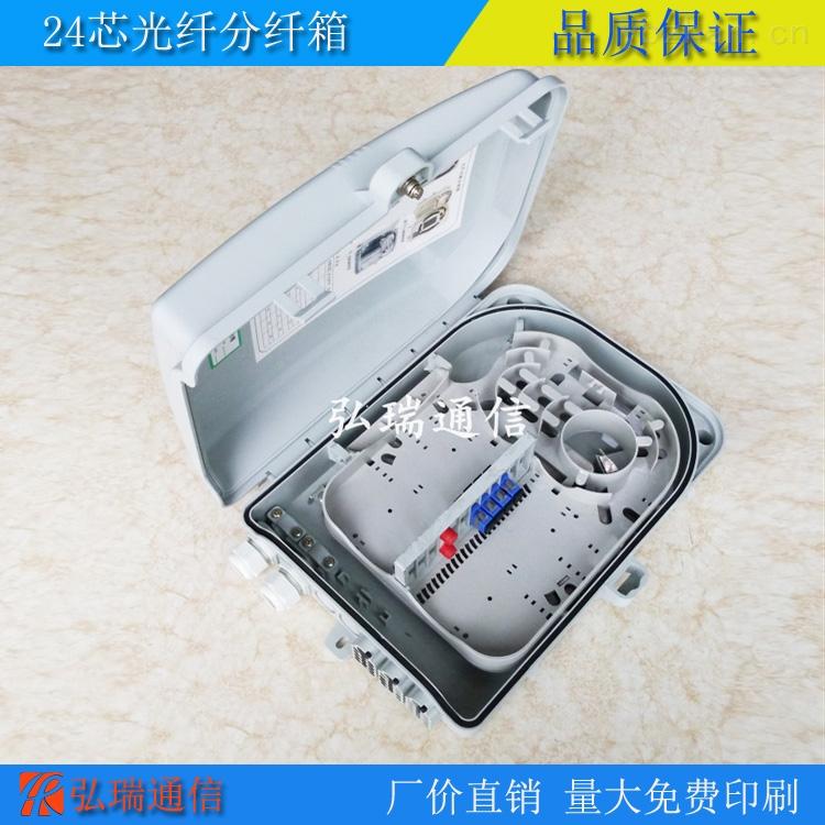 塑料24芯分纤箱 光缆分光分纤盒 插片式1分16光分路器箱