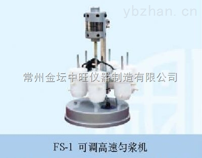 FS-1可调高速电动匀浆机