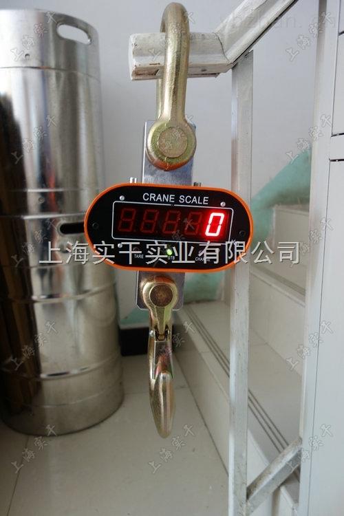 电子吊秤-20吨上海电子吊秤