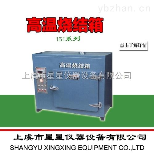实验室500℃高温烧结箱专业生产 产品型号