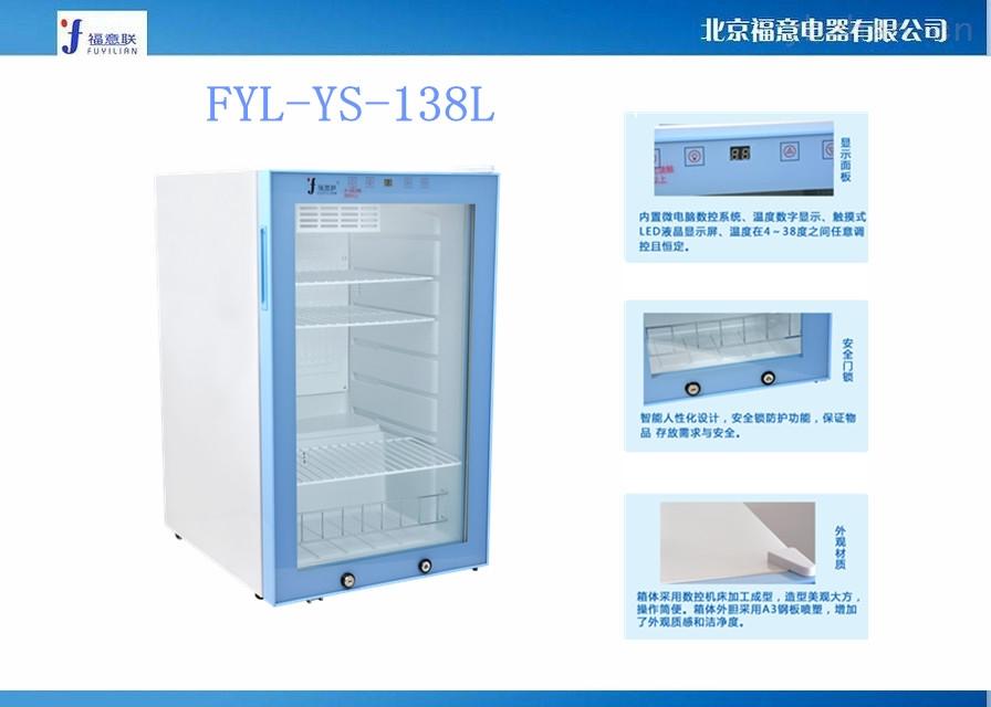 液体药品恒温保存箱