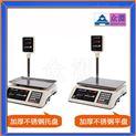 上海計價電子秤廠家直銷,計價電子秤廠家