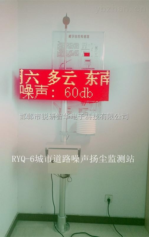 城市道路噪声PM2.5温湿度环境监测系统