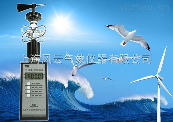上海风云*生产/FYF-1轻便三杯风向风速表