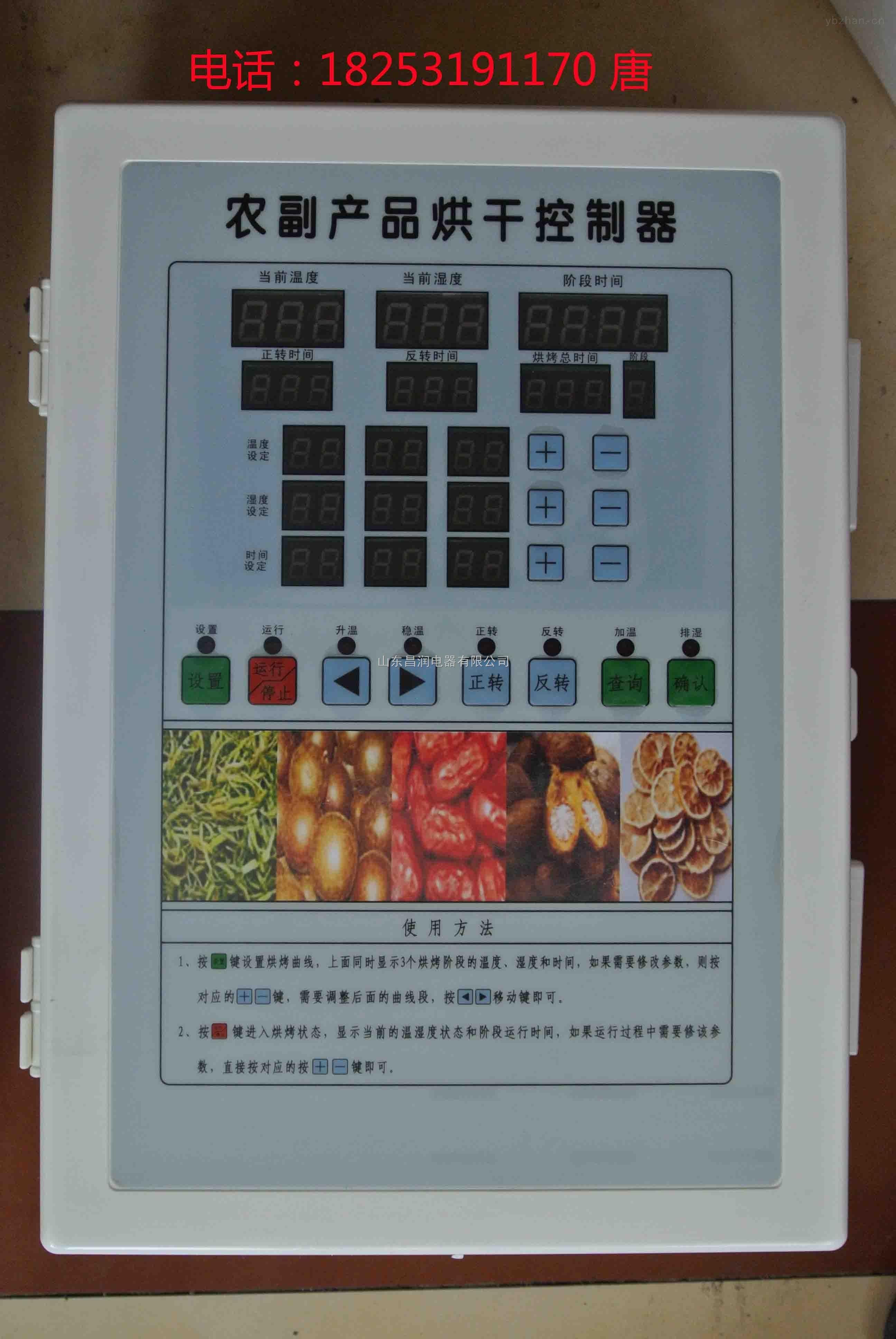 控制仪表 温控仪 xmt618 智能温度控制仪表  信息内容:密集烤房智能温