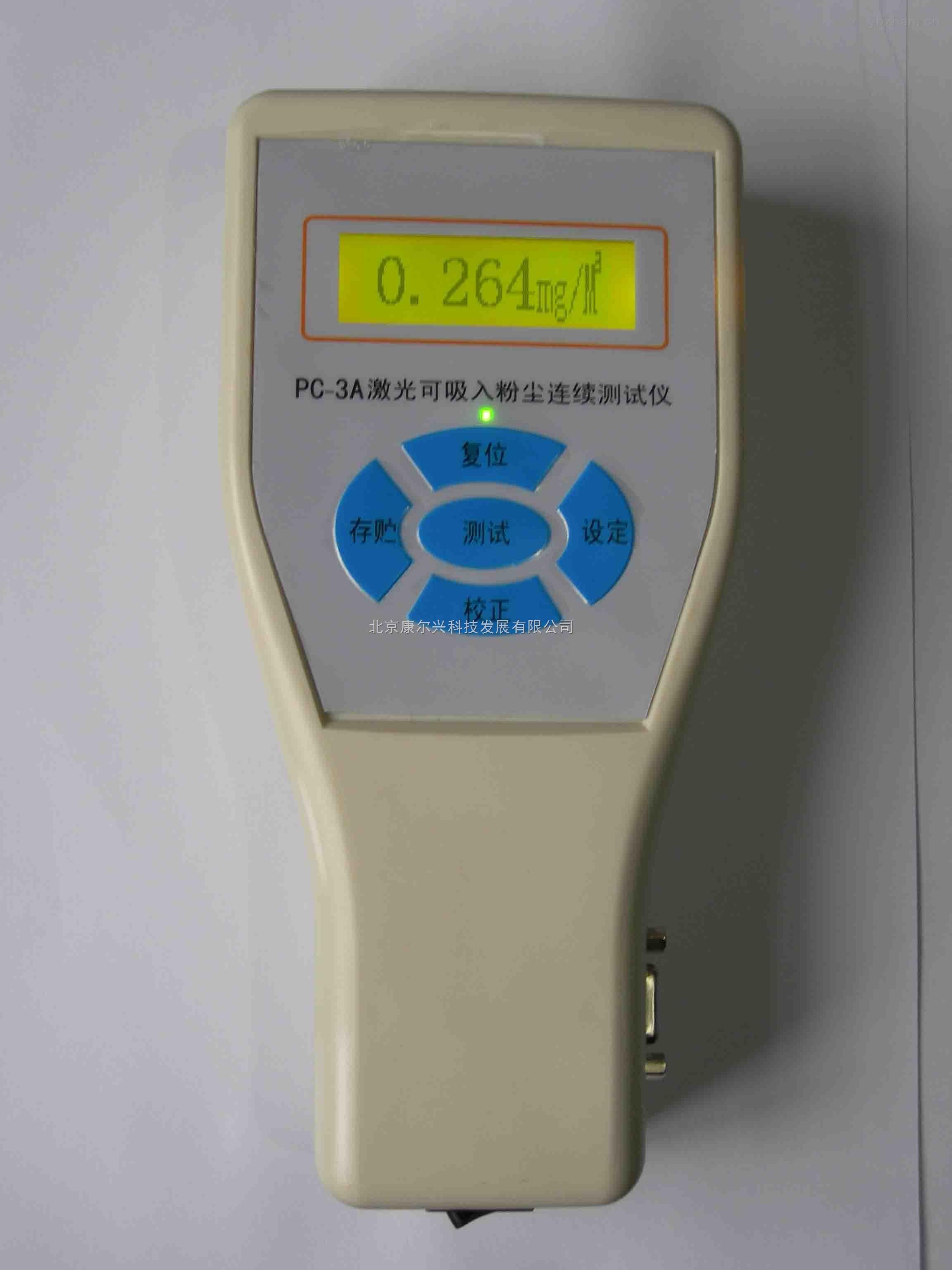 工地用便攜式粉塵濃度檢測儀PC-3A