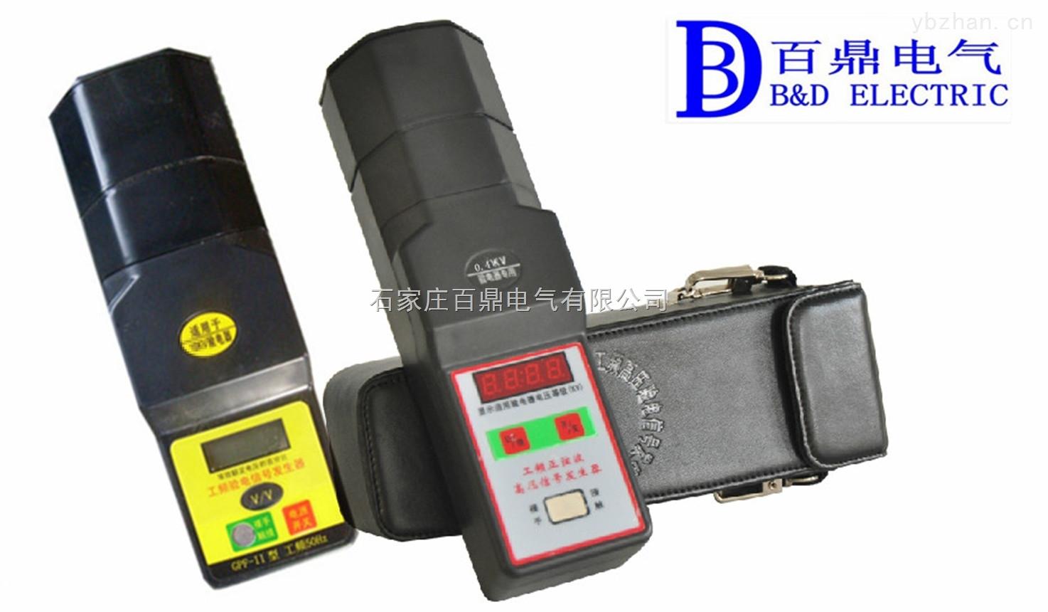 GPF系列-手持10kv驗電信號發生器