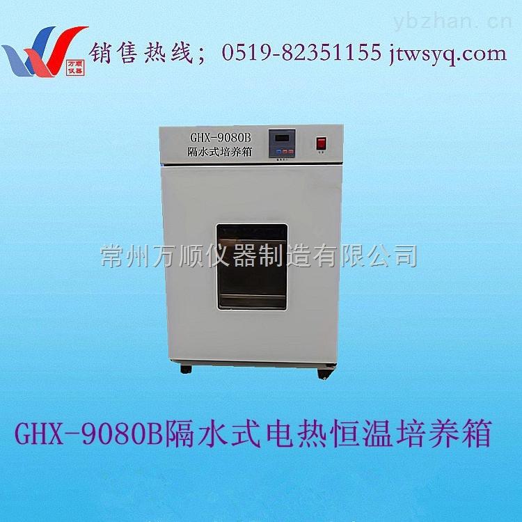 GHP-9080隔水式恒温培养箱数显恒温电热培养箱