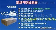 氣味提取器HAD-1