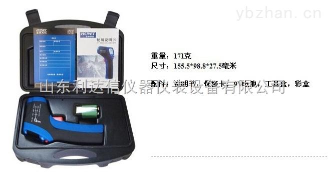LDX-HT-8865-手持式紅外測溫儀
