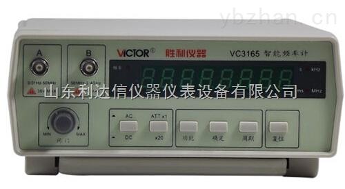 VC3165-頻率計智能頻率計
