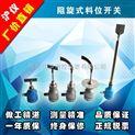 料位开关 LW-II 阻旋式料位检测器(散热装置) 耐高温