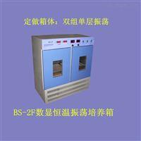 BS-2F 數顯恒溫振蕩培養箱