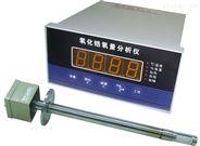 ZO型氧化锆烟气氧含量分析仪