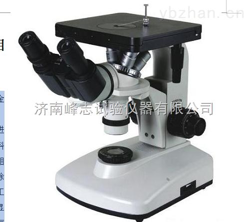 广西四川成都金相显微镜/数码金相显微镜/分析软件
