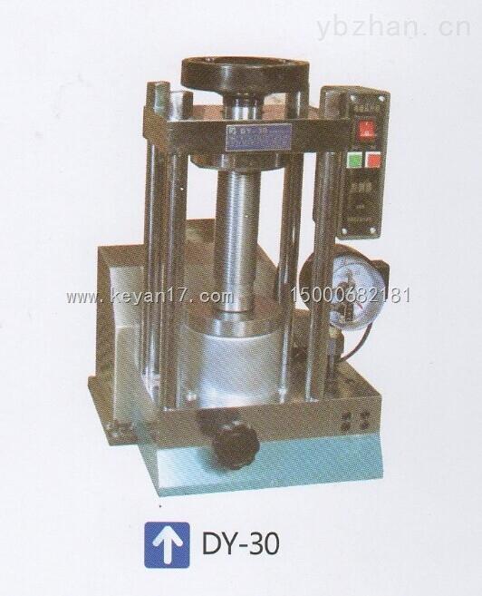 DY-30电动粉末压片机|小型台式油压机