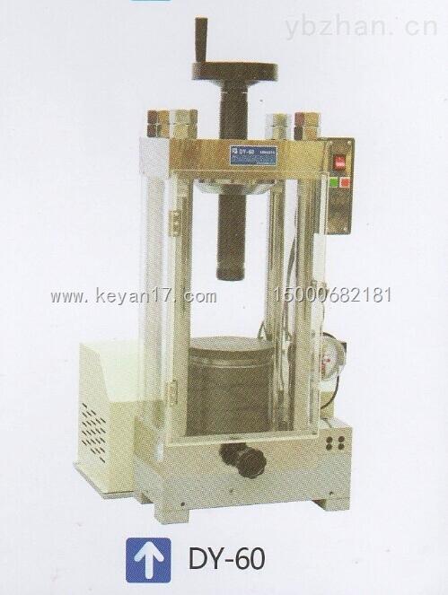 电动粉末压片机,DY-60红外压片机
