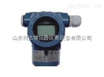 YH3351-液位變送器/電容式液位變送器