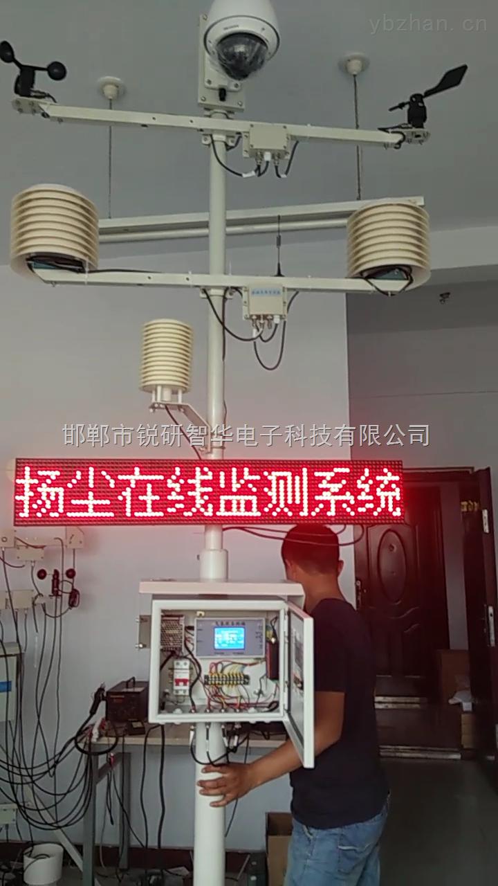 建筑工地扬尘在线监测系统(无线RYQ-6带高清视频)