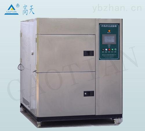 湿热交变风冷式冷热冲击试验箱订制