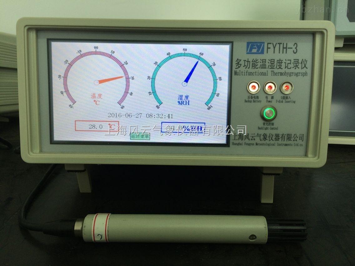 FYTH-2-生產數顯溫濕度記錄儀【溫濕度計】,