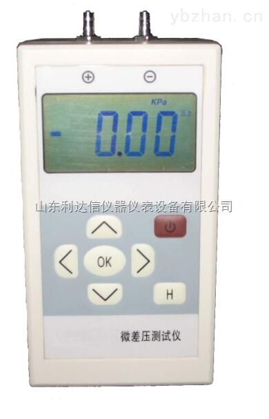 LDX-RE-9000-厂家直销数显压差计 负压计