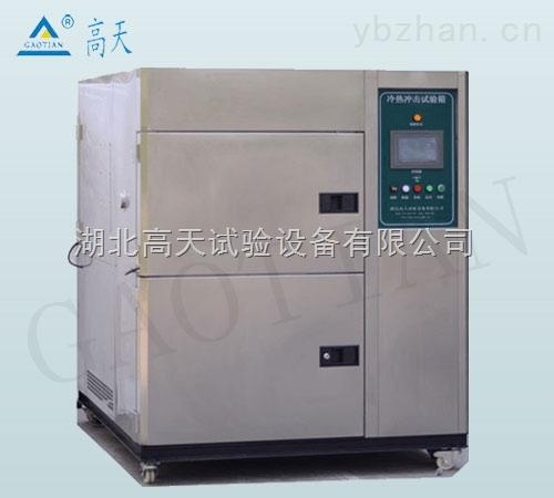 冷热冲击试验箱  温度冲击箱