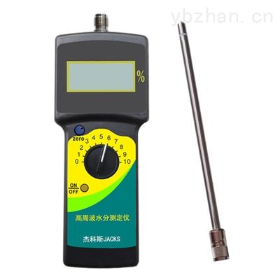 颗粒塑料水分仪JK-100C