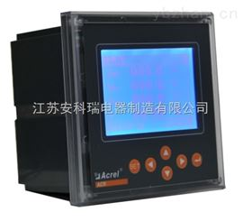 永利电玩app_ACR330ELH充电桩专用计量电能表/交流充电站电能质量监测装置/充电电能计量数显表