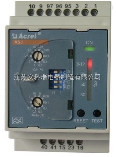 ASJ10-LD1A-智能剩余电流继电器/大型直流充电桩充电输出控制