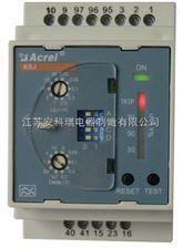 永利电玩app_ASJ10-LD1A智能剩余电流继电器/大型直流充电桩充电安全输出控制