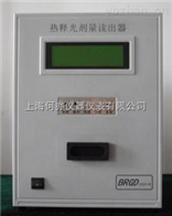 BRGD2000D型热释光剂量读出器