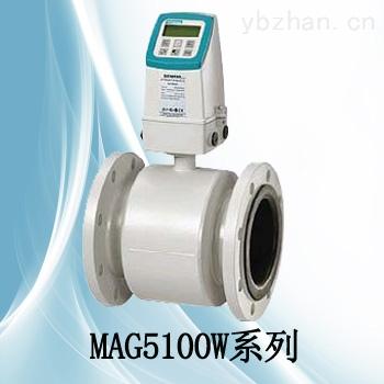 西門子電磁式流量計mag5100w 系列
