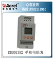 安科瑞电气DDSD1352-F微型电度表 复费率功能Acrel 量程10-60A