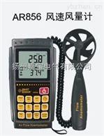 AR856AR856 风速风量计