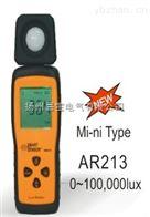 AR213AR213迷你式光照度计