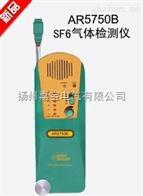 AR5750B-AR5750B-SF6气体检测仪
