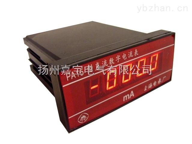 PA15-PA15型面板式直流数字电流表