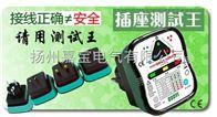 DY207ADY207A 插座极性回路检测器【产品】
